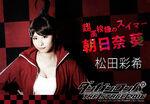 Danganronpa THE STAGE 2016 Saki Matsuda as Aoi Asahina Promo