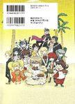 Manga Cover - Super Danganronpa 2 Nanami Chiaki no Sayonara Zetsubō Daibōken Volume 1 (Back) (Japanese)