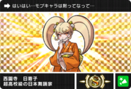 Danganronpa V3 Bonus Mode Card Hiyoko Saionji S JPN