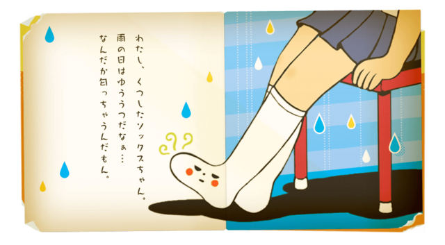 File:Socki the Sock Book Page 2 (Jpn).png