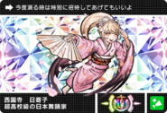 Danganronpa V3 Bonus Mode Card Hiyoko Saionji U JPN