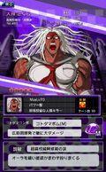 Danganronpa Unlimited Battle - 465 - Sakura Ogami - 5 Star