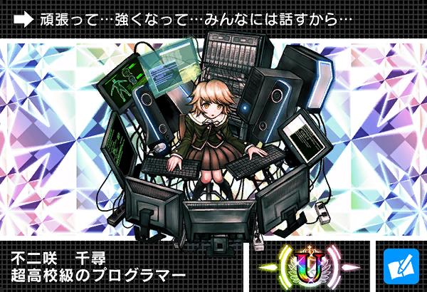 File:Danganronpa V3 Bonus Mode Card Chihiro Fujisaki U JP.png
