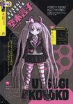 Danganronpa Another Episode Art Book Scan Kotoko Utsugi Profile
