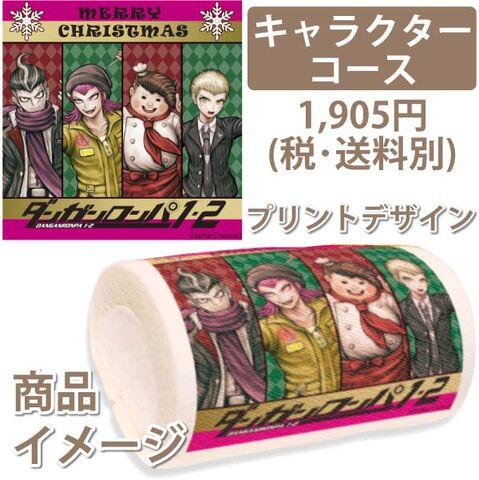 File:Priroll DR2 Priroll Christmas B Design.jpg