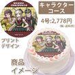 Priroll DR2 Cake Christmas Kazuichi Sonia Gundham Design