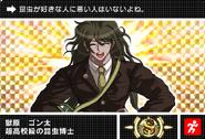 Danganronpa V3 Bonus Mode Card Gonta Gokuhara S JP