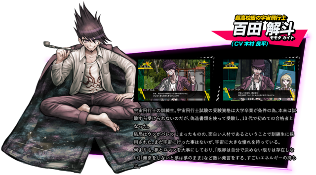 File:Kaito Momota Danganronpa V3 Official Japanese Website Profile.png