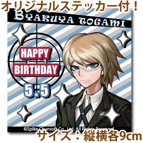 File:Priroll Byakuya Togami Sticker.jpg