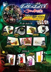 Sweets Paradise Danganronpa V3 Cafe Menu