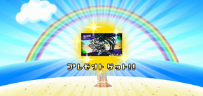 Danganronpa 2 Web Monomono Machine Item Get