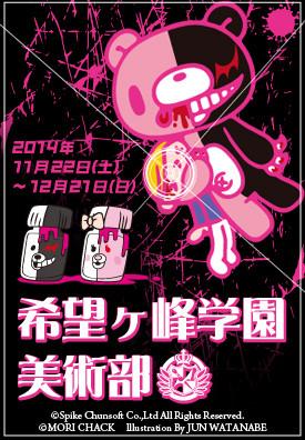 File:Danganronpa Hope's Peak Academy of Art Event Poster.jpg