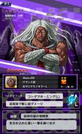 Danganronpa Unlimited Battle - 527 - Sakura Ogami - 6 Star