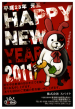 Danganronpa Visual Fanbook New Year 2011 (04)
