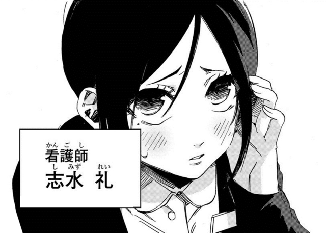 File:Danganronpa Killer Killer Chapter 2 Rei Shimizu introduction.png