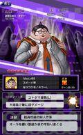 Danganronpa Unlimited Battle - 429 - Hifumi Yamada - 6 Star
