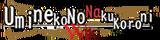 Umineko-Wiki-Logo