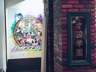 DRV3 cafe collaboration Akihabara entrance