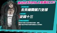 Danganronpa 3 Personality Quiz Japanese Juzo Sakakura