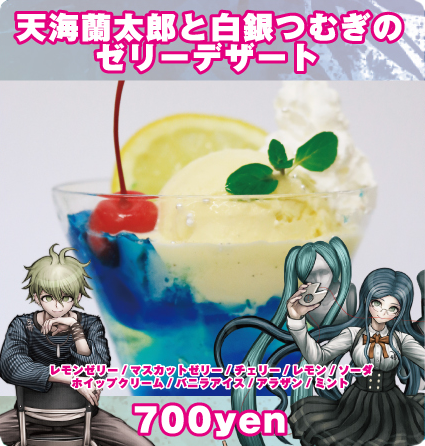 File:DRV3 cafe collaboration food 2 (2).png