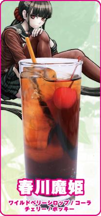 File:DRV3 cafe collaboration drinks 2 (14).png