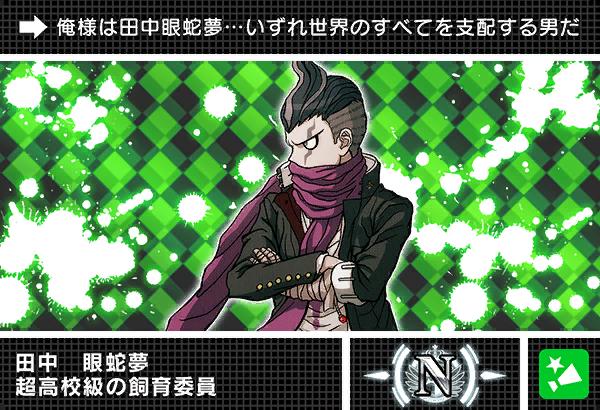 File:Danganronpa V3 Bonus Mode Card Gundham Tanaka N JPN.png