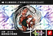Danganronpa V3 Bonus Mode Card Sakura Ogami U JP