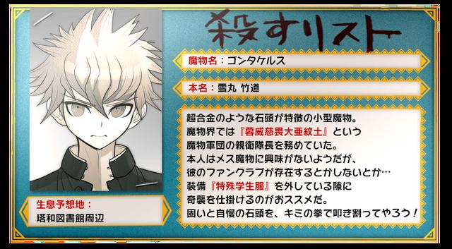 File:Hit List Takemichi Yukimaru (JP).png