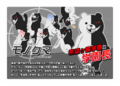 Promo Profiles - Danganronpa the Animation (Japanese) - Monokuma