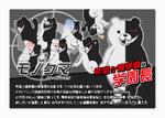 Promo Profiles - Danganronpa the Animation (Japanese) - Monokuma