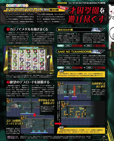 File:Famitsu Scan January 12th, 2017 Page 12.png
