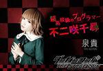 Danganronpa THE STAGE 2016 Mizuki as Chihiro Fujisaki Promo