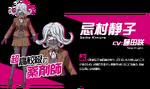 Promo Profiles - Danganronpa 3 Despair Arc (Japanese) - Seiko Kimura