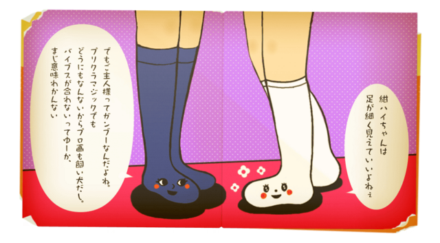 File:Socki the Sock Book Page 9 (Jpn).png