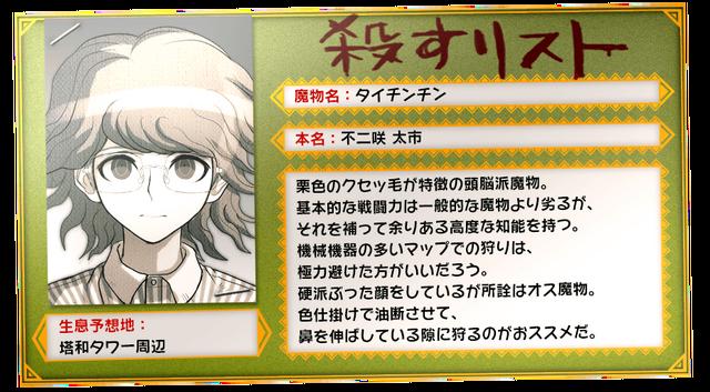 File:Hit List Taichi Fujisaki (JP).png