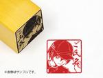 Itaindou Hanko Seals Square Shuichi Saihara Example