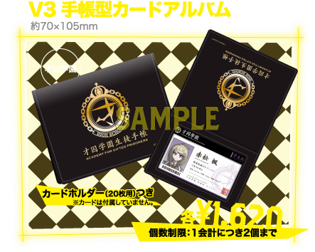 File:V3 cafe collab merchandise (3).png