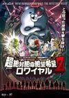 Danganronpa V3 Mystery Maze Chō Zettai Zetsumei Zetsubō Kibō Royale Z Poster