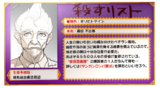 Hit List Fuhito Kirigiri (JP)