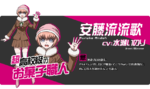 Promo Profiles - Danganronpa 3 Despair Arc (Japanese) - Ruruka Ando