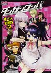 Manga Cover - Danganronpa 4koma Kings Volume 2 (Front) (Japanese)