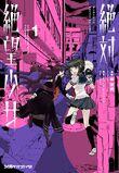 Manga Cover - Zettai Zetsubō Shōjo Danganronpa Another Episode (manga) Volume 1 (Front) (Japanese)