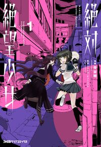 Manga Cover - Zettai Zetsubō Shōjo Danganronpa Another Episode (manga) Volume 1 (Front) (Japanese)