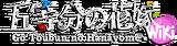 5Hanayome Logo Fandom