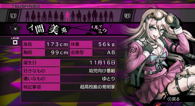 File:New Danganronpa V3 Miu Iruma Report Card (Trial Version).png