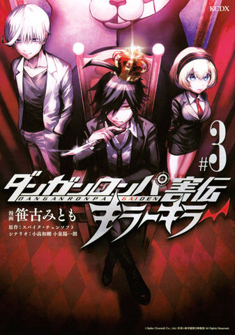 File:Danganronpa Gaiden Killer Killer Volume 3 Cover.jpg