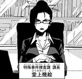 Danganronpa Killer Killer Ikue Dogami Chapter 1
