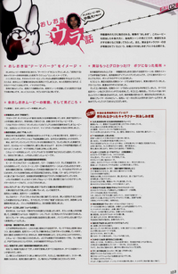 Danganronpa Visual Fanbook Executions Nakajima Interview