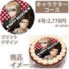 Priroll DR1 Pricake Byakuya Yasuhiro Valentines Design