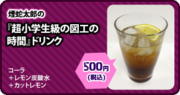 Udg animega cafe menu alt drinks (7)